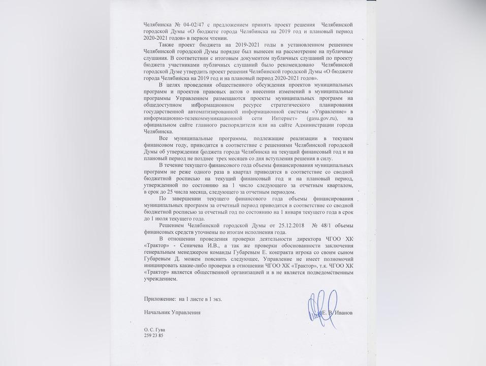 Власти Челябинска сообщили о сокращении трат на «Трактор». «Услышали урбаниста?»   2