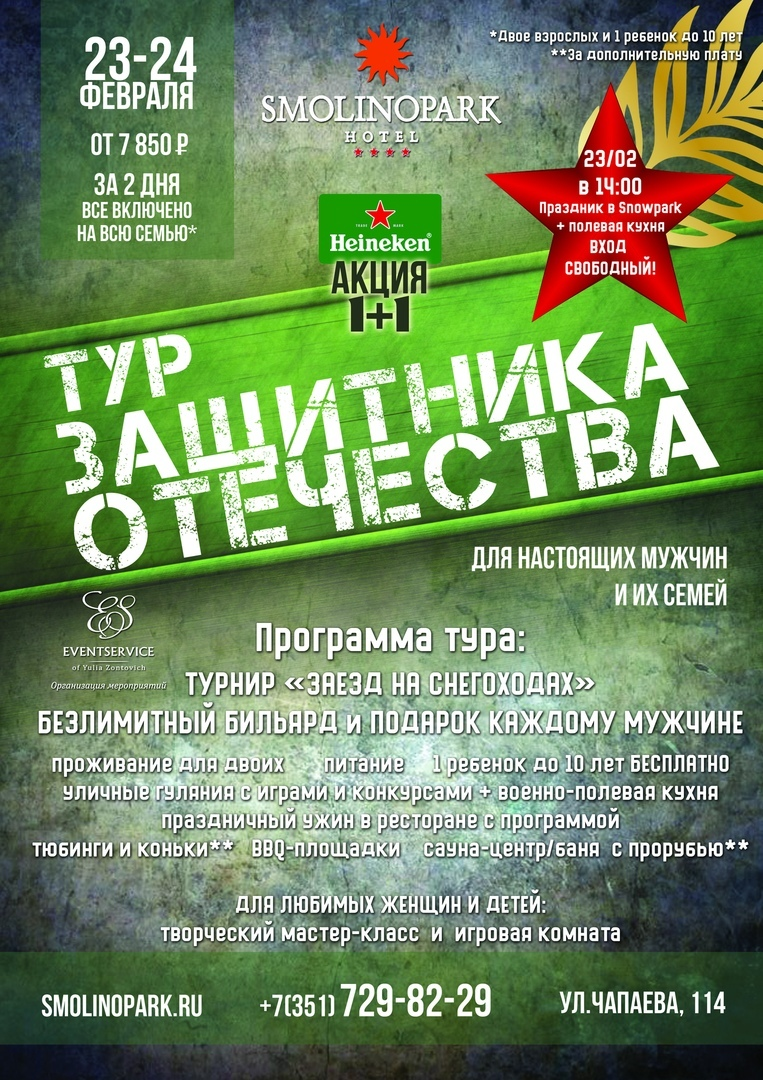 Масленица, 8 марта и 23 февраля: SMOLINOPARK приглашает на семейные туры праздничного дня  1