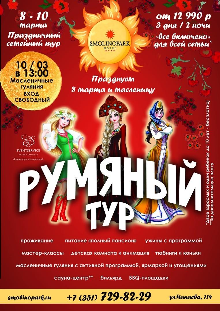 Масленица, 8 марта и 23 февраля: SMOLINOPARK приглашает на семейные туры праздничного дня  2