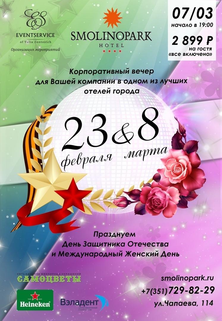Масленица, 8 марта и 23 февраля: SMOLINOPARK приглашает на семейные туры праздничного дня  3