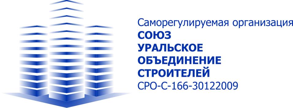 Союз Уральское объединение строителей