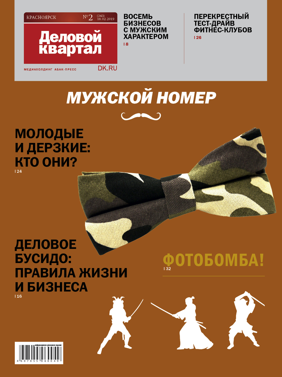 Архив журнала «Деловой квартал»-Красноярск 2
