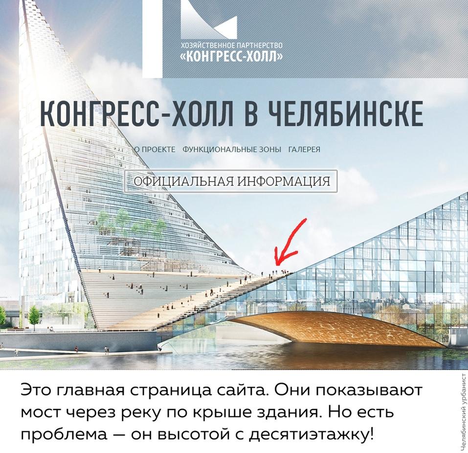 Девятиэтажный перевал: челябинский урбанист раскритиковал масштабный проект конгресс-холла 1