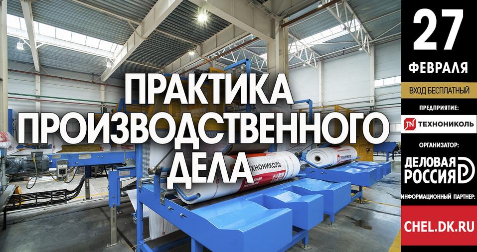 Узнать секреты Технониколь: «Деловая Россия» приглашает на экскурсию по производству 1