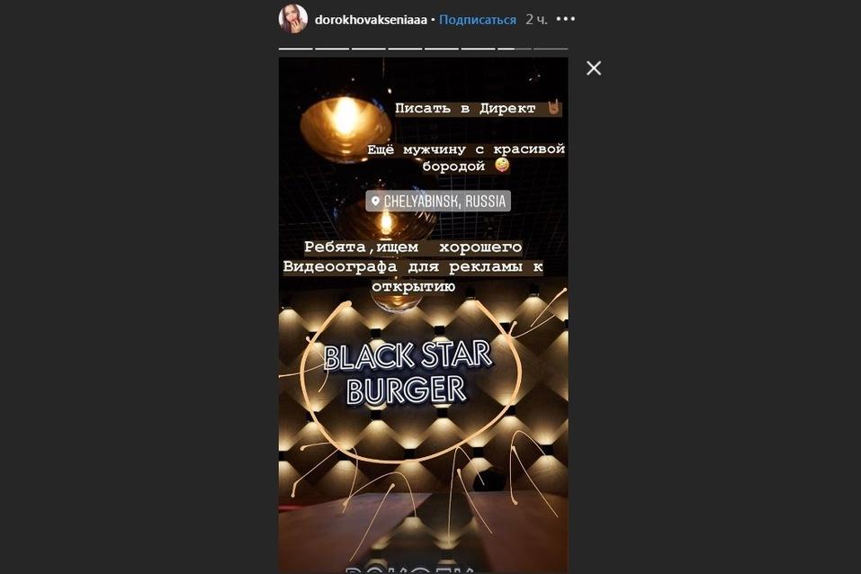 В Челябинске откроется Black Star Burger. Когда приедет Тимати? 1