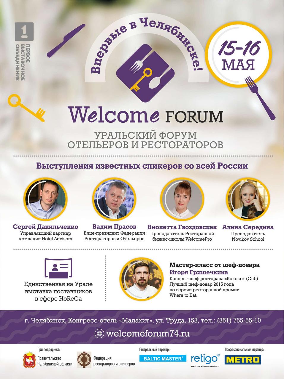 В Челябинске пройдет крупнейший на Урале форум отельеров и рестораторов   1