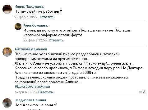 В Челябинске закрывается популярная сеть аптек. Почему бизнес перестал работать 1