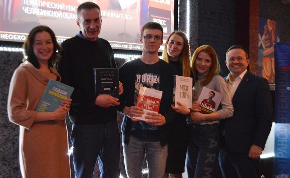 В Челябинске прошел 11 по счету деловой КВИЗ 2