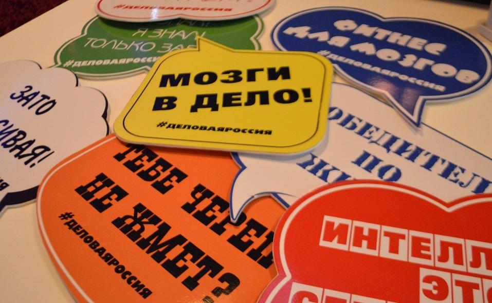 В Челябинске прошел 11 по счету деловой КВИЗ 1