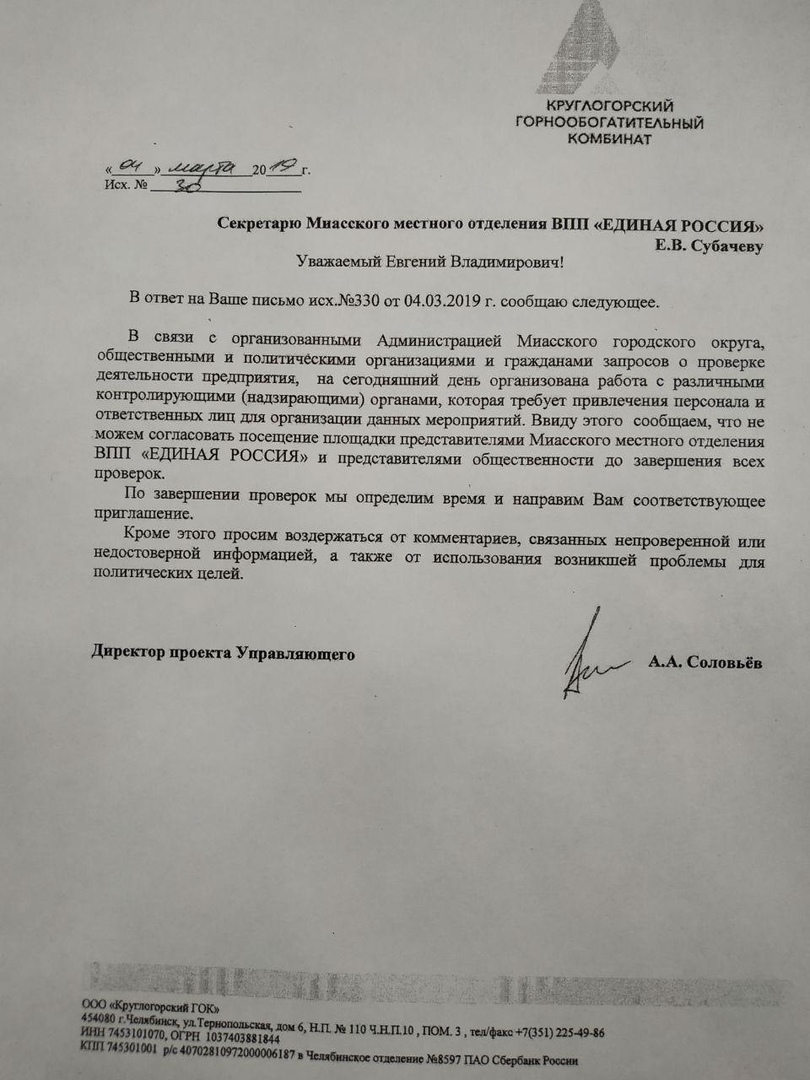 Директор ГОКа в Миассе попросил «Единую Россию» не пиариться на скандале 1