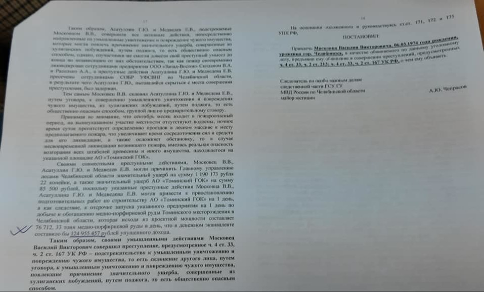 Ущерб на 125 млн: лидеру протеста против Томинского ГОКа предъявили новое обвинение 1