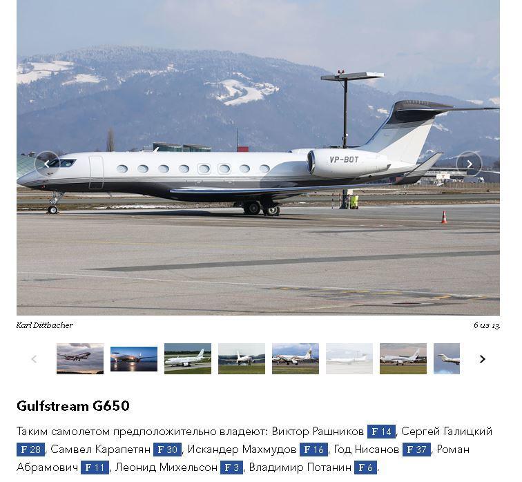 Кто из бизнесменов Южного Урала летает на самых дорогих самолётах в России 1