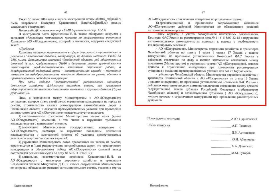 СМИ «слили» заключение ФАС по делу Дубровского. «Подтверждаем подлинность» 2