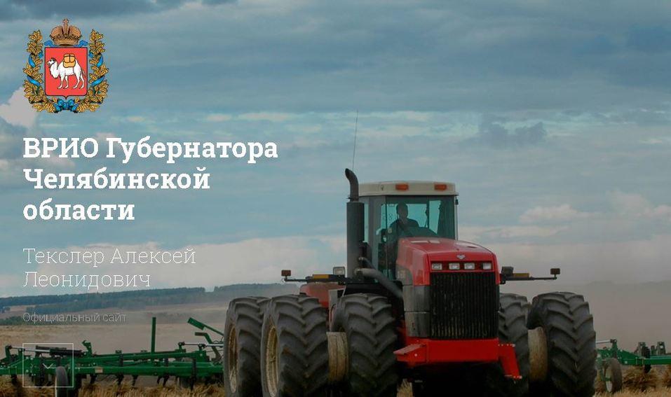 С сайта губернатора Челябинской области удалили все упоминания Бориса Дубровского 1