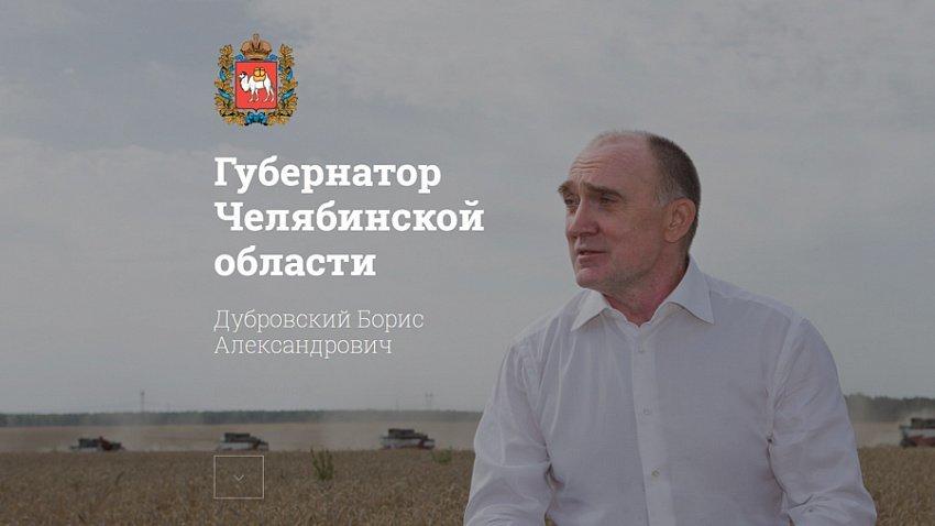 С сайта губернатора Челябинской области удалили все упоминания Бориса Дубровского 2