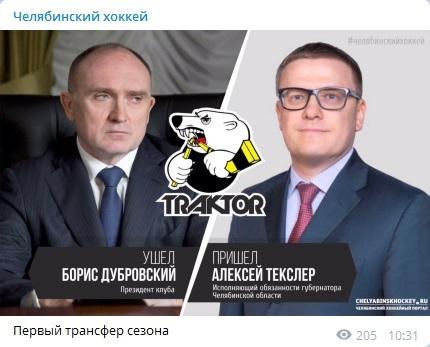 СМИ: директор «Трактора» срочно вернулся из Эмиратов в Челябинск из-за визита губернатора 1