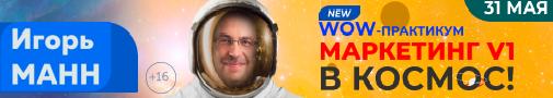 Игорь Манн проведёт 31 мая мастер-класс «Маркетинг V1 Космос» в Екатеринбурге 1