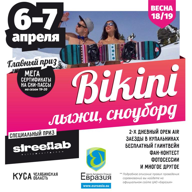 Массовый спуск в купальниках и летних костюмах состоится в ЦАО «Евразия» 6 апреля 3