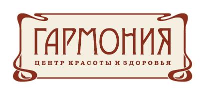 Центр красоты «Гармония» дарит подарки читателям CHEL.DK.RU Надо только знать пароль  7