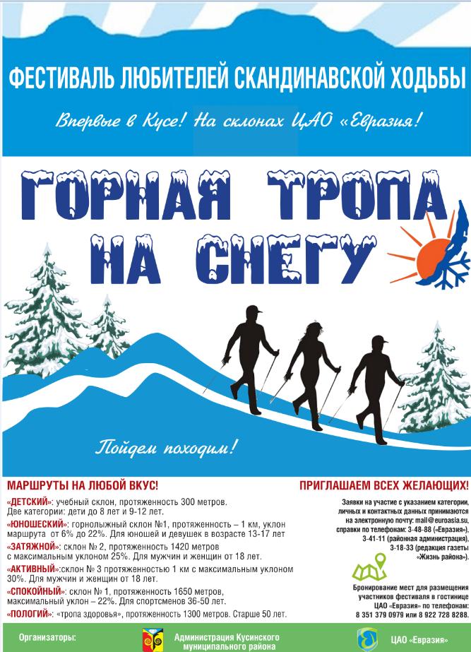 ЦАО «Евразия» приглашает на фестиваль любителей скандинавской ходьбы 1