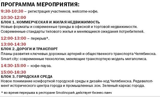 Концепции развития региона обсудят на бизнес-форуме «Будущее города. Челябинск-2020» - Деловой квартал 1