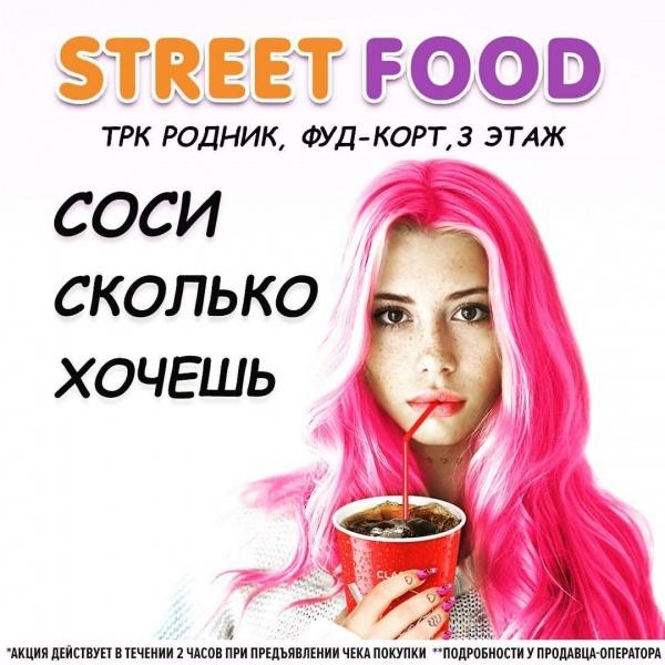 В Челябинске проверят законность пошлой рекламы кафе 1