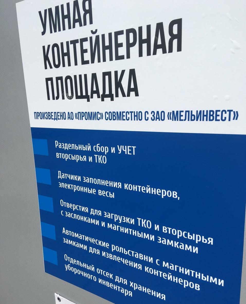 «На вторсырье жильцы дома могут и должны зарабатывать» — Евгений Слиняков 4