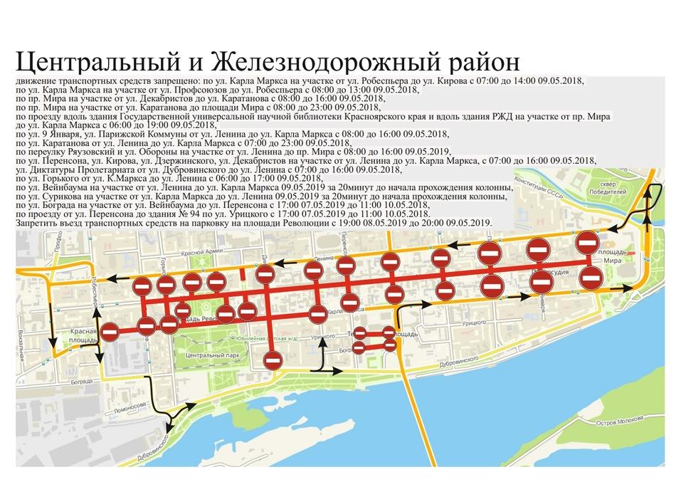 В Красноярске начинают перекрывать улицы перед празднованием «Дня победы» 7