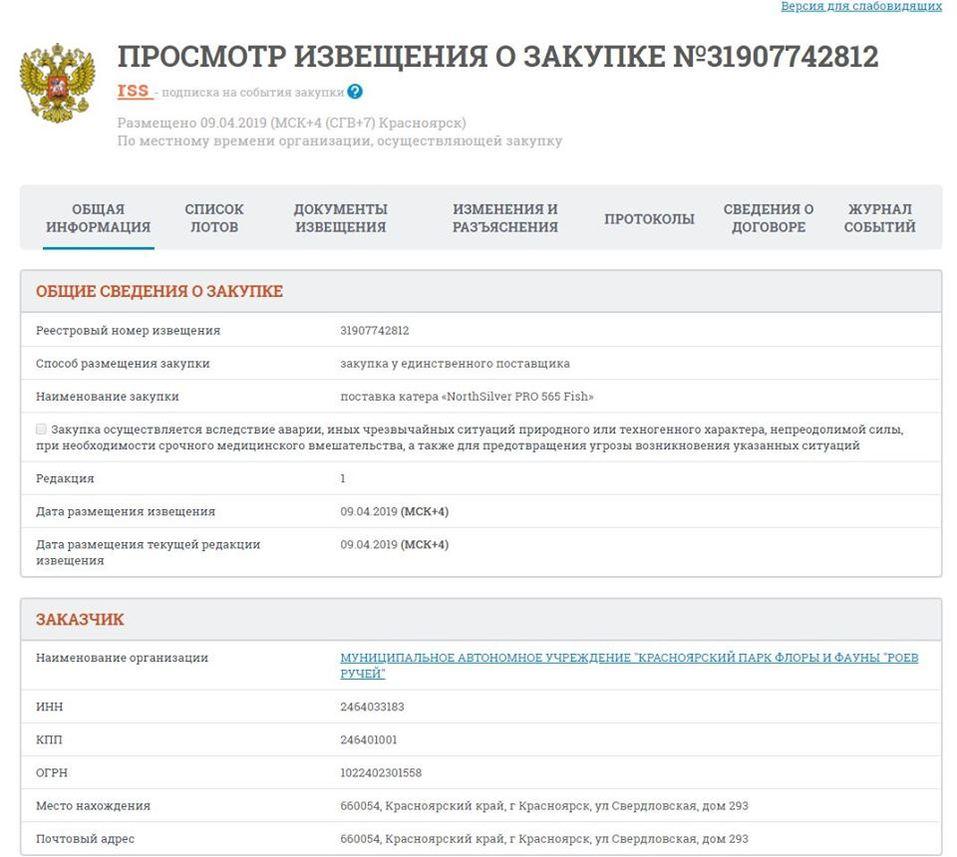 Красноярский зоопарк заключил контракт на покупку катера за 1,9 млн рублей 1
