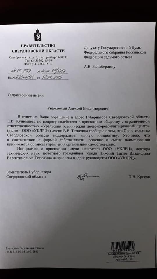 Госпиталю в Нижнем Тагиле присвоят имя Владислава Тетюхина 1