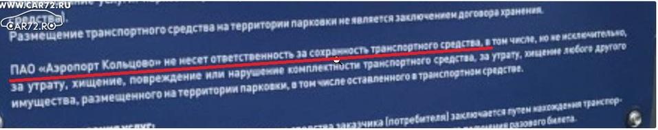 «Полное равнодушие». В аэропорту Кольцово на платной парковке снимают колеса с машин 3