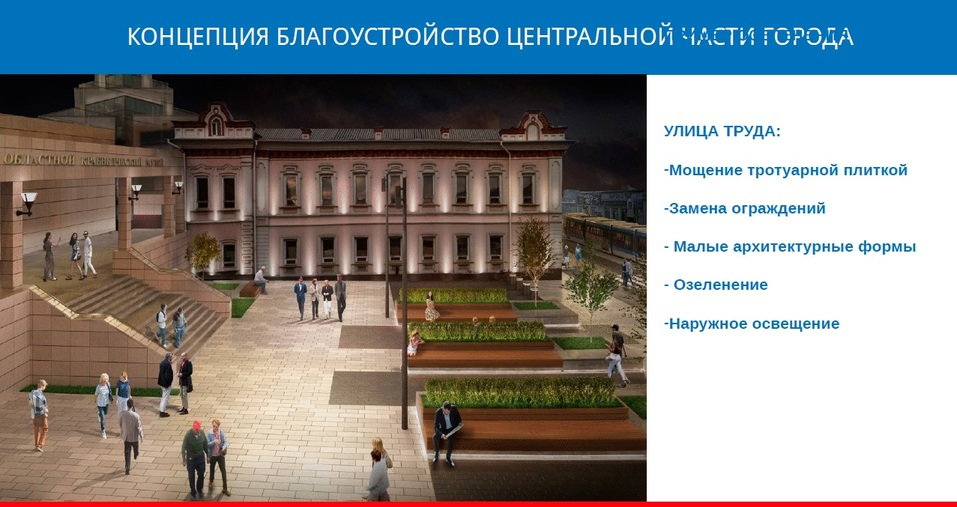 Утверждено Текслером: Челябинск преобразят за 1 млрд, ещё 6 млрд закатают в асфальт 1