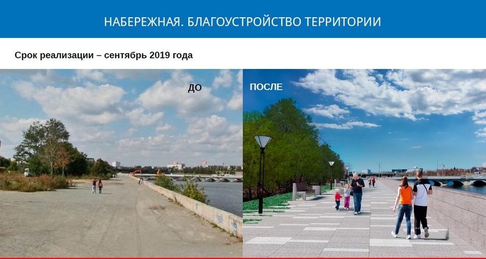 Утверждено Текслером: Челябинск преобразят за 1 млрд, ещё 6 млрд закатают в асфальт 8