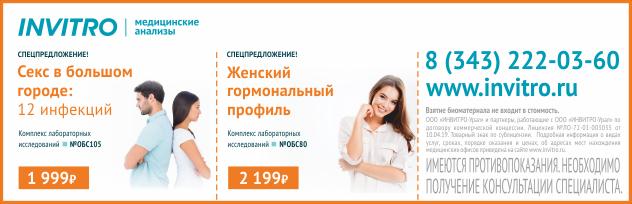 «Поздравляем, у вас две полоски». Как клиники Екатеринбурга помогают лечить бесплодие 2