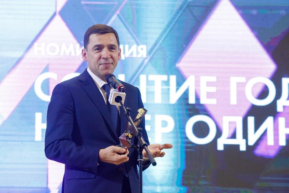 Уральским промышленникам и предпринимателям вручили «Премию № 1» 1