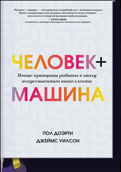 Что читать: лучшие бизнес-книги, изданные с любовью 4