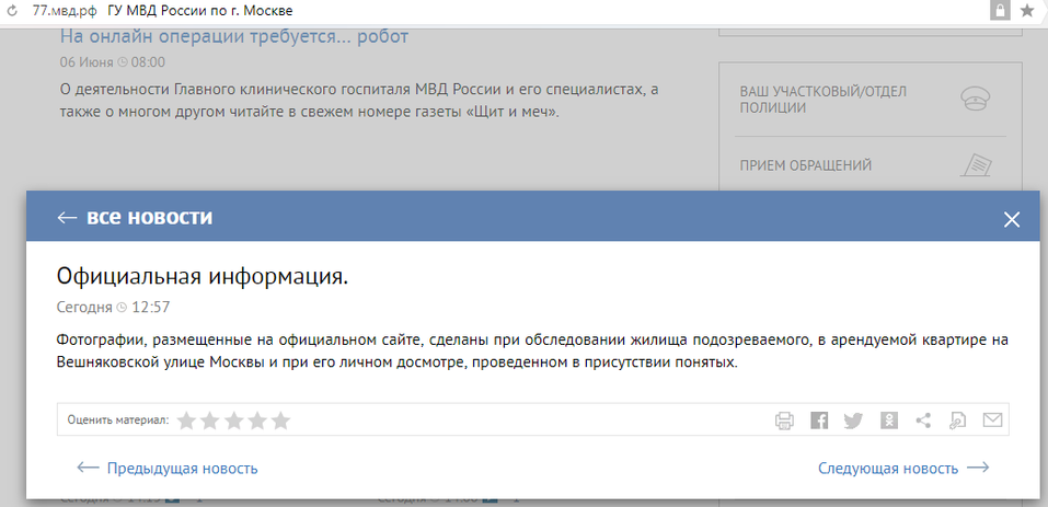 В Москве задержали спецкора «Медузы», известного по расследованиям о коррупции в мэрии 1