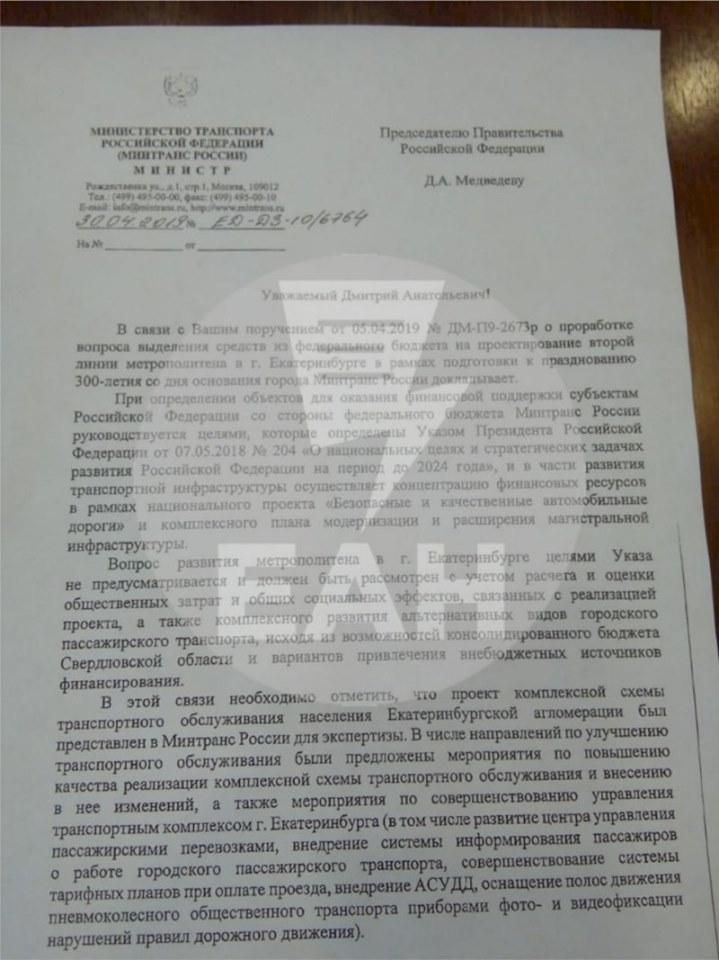 Теперь официально. Екатеринбург не получит вторую ветку метро 1