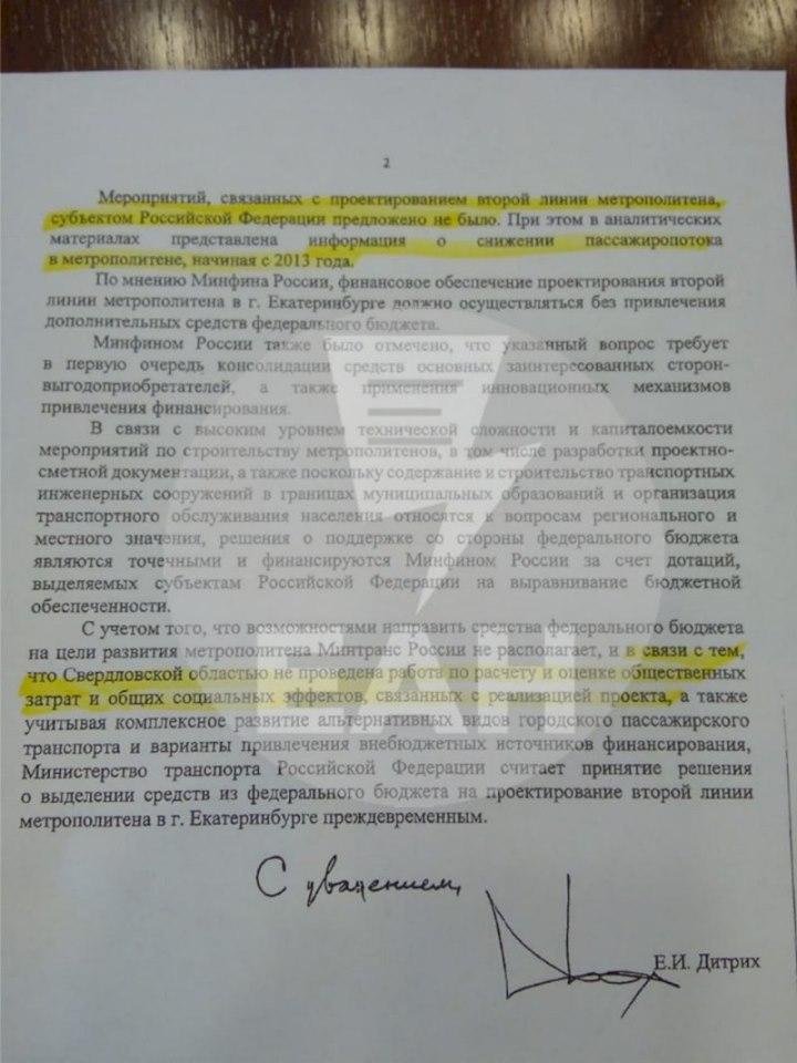 Теперь официально. Екатеринбург не получит вторую ветку метро 2