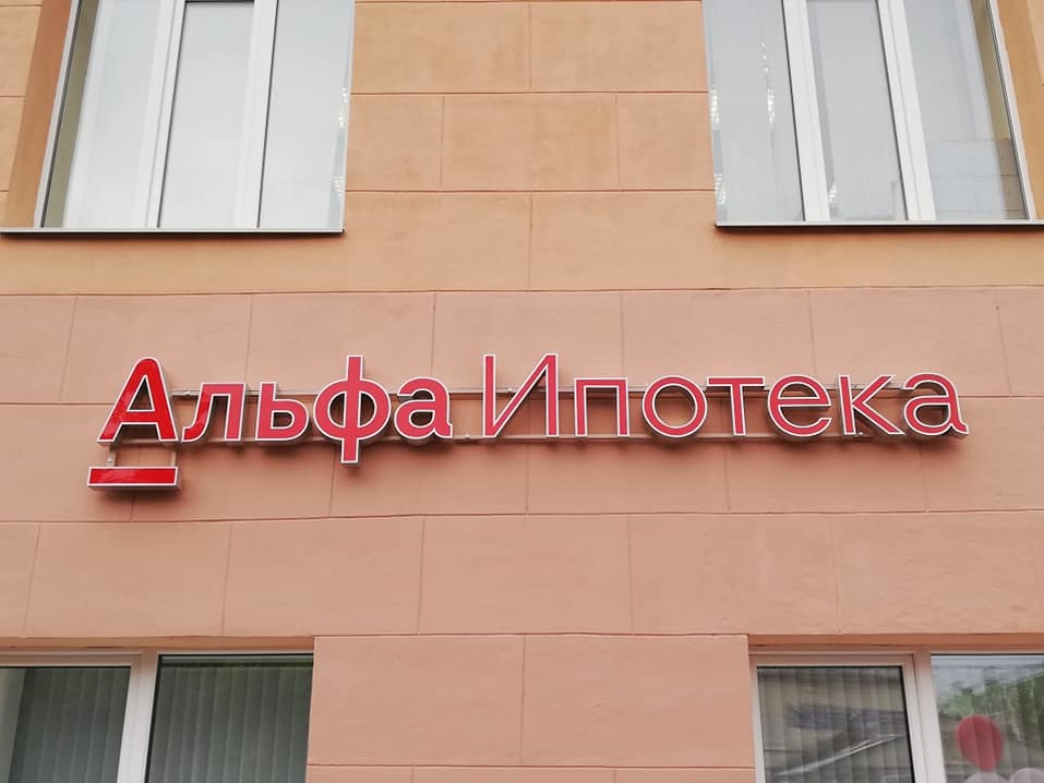 Альфа-Банк открыл в Екатеринбурге центр ипотечного кредитования  1