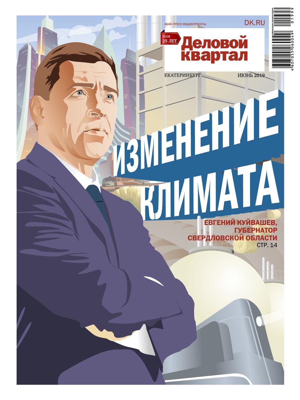 Обложка журнала «Деловой квартал» с интервью Евгения Куйвашева