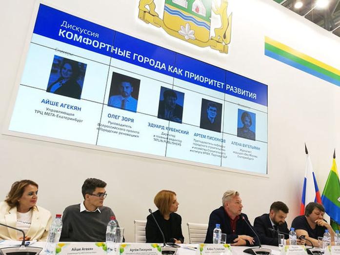 На Иннопроме обсудили принципы развития комфортных городов