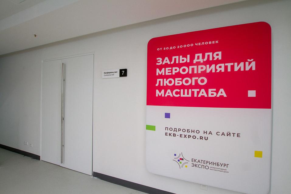 Конгресс-залы МВЦ