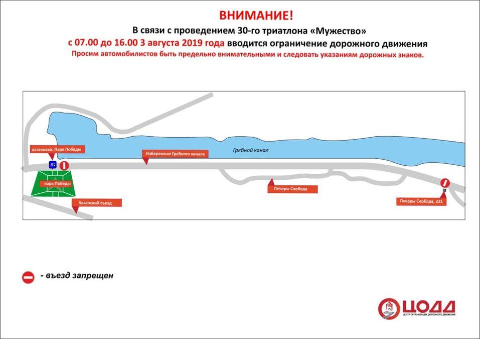 В Нижнем Новгороде для движения будет временно перекрыта набережная Гребного канала. СХЕМА 1
