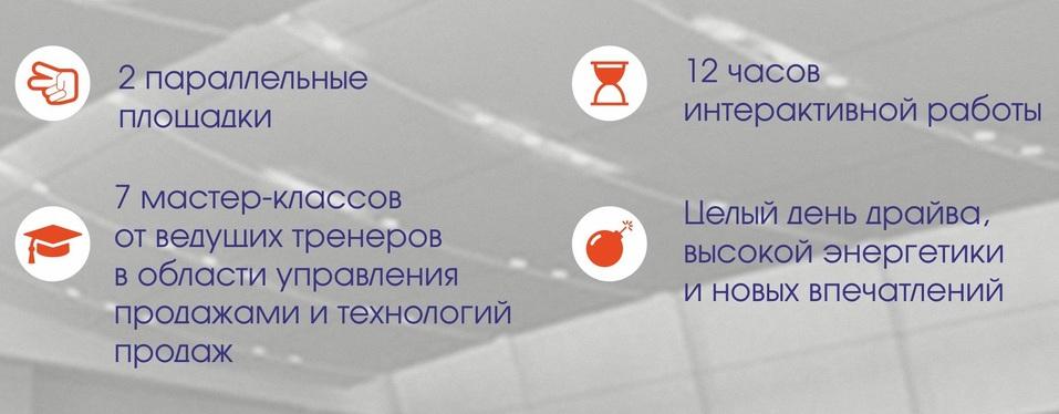 Очередной ежегодный Sales Forum 2019 — 10 октября в Новосибирске!  1