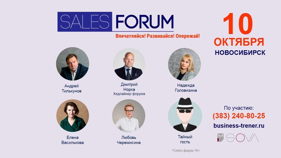 Очередной ежегодный Sales Forum 2019 — 10 октября в Новосибирске!  2