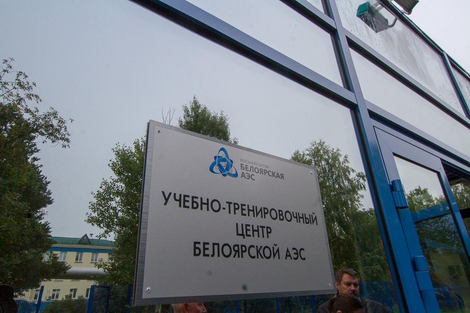 Как работают операторы мощнейшего в мире реактора на Белоярской АЭС / ФОТО 1