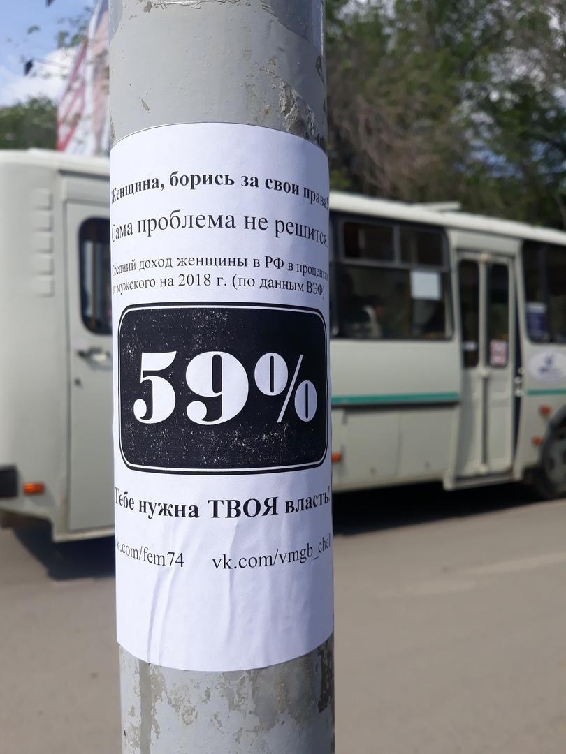 Как реклама моющего средства приводит к харассменту, — лидерка феминисток в Челябинске 1