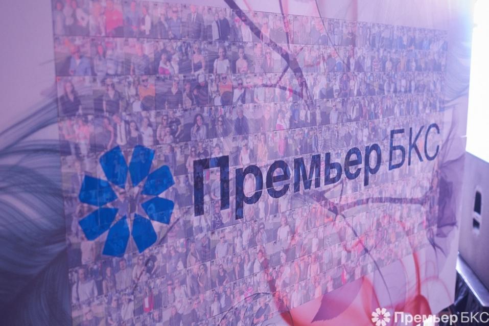 Финансовая группа БКС отметила свой 24-й день рождения в Новосибирске. ФОТООТЧЕТ 13