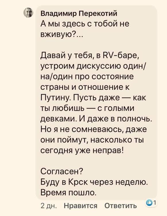 Владимир Перекотий и Александр Белов сойдутся в политическом баттле 1